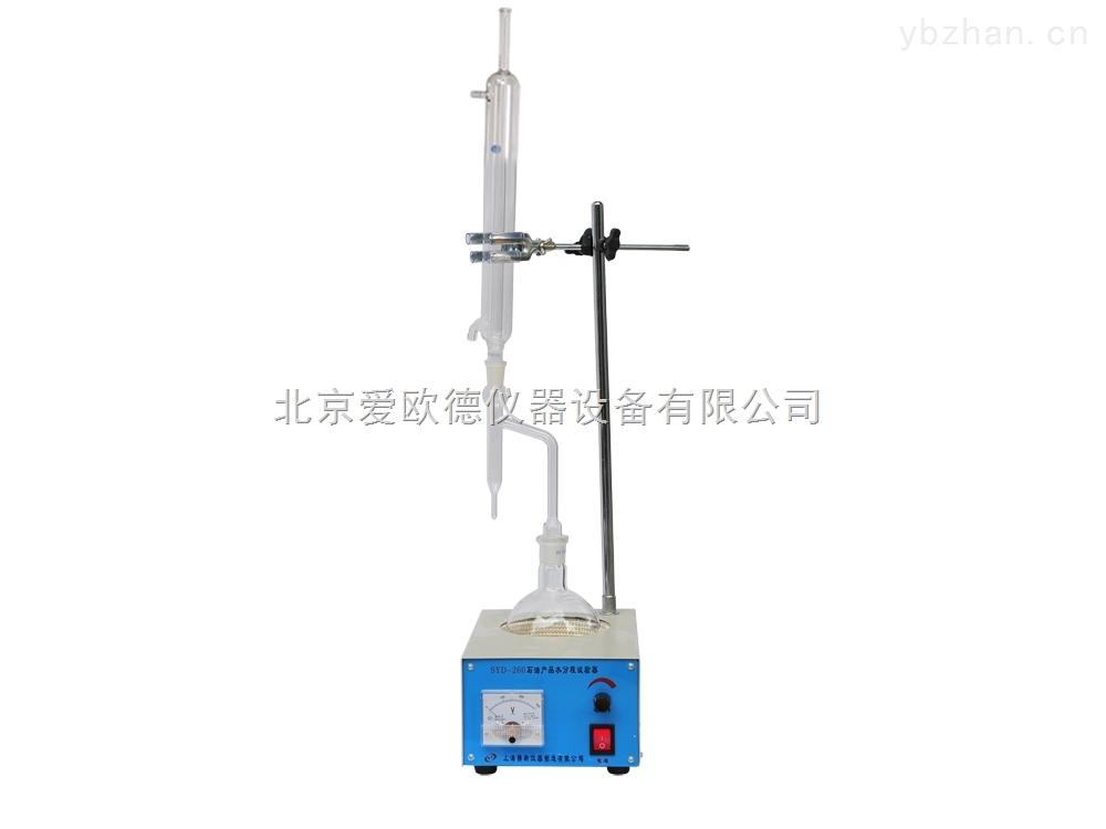 石油产品水分试验器(单联)