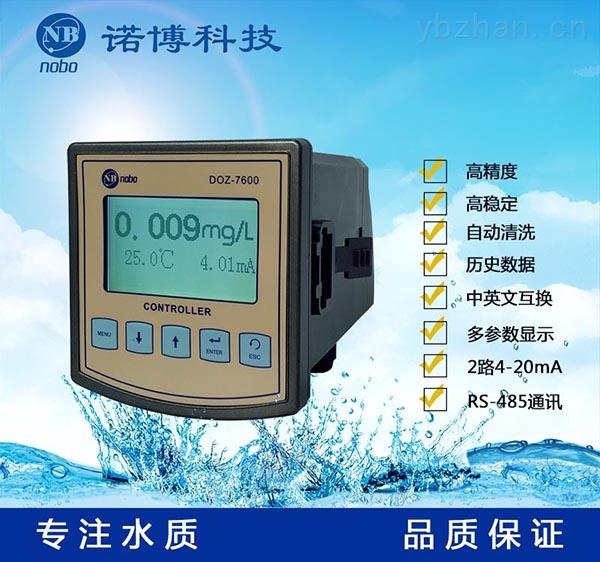 瓶装饮料臭氧消毒浓度检测仪