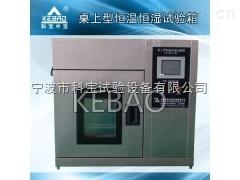 科宝小型--恒温恒湿试验箱KB-TH-S-80G.Z