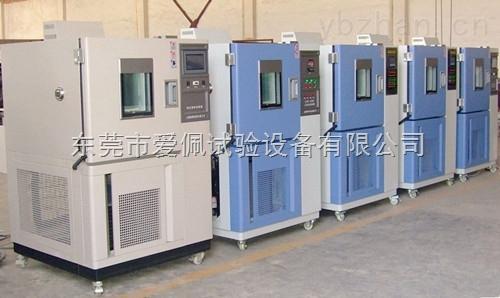 高温高湿实验温度循环实验箱/温度循环试验箱