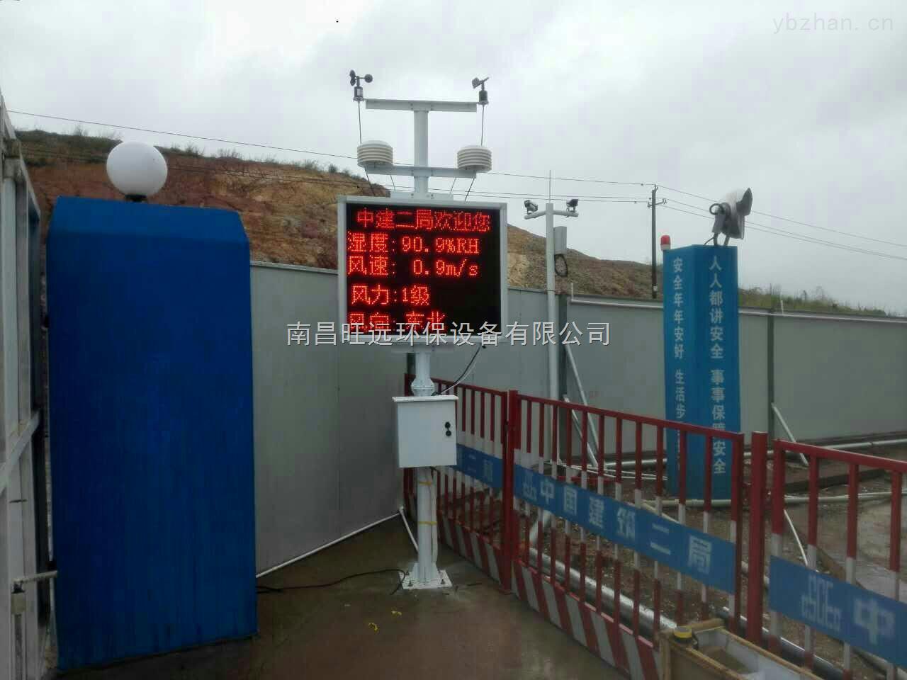 环境监测系统 24小时在线监控扬尘雾霾自设备