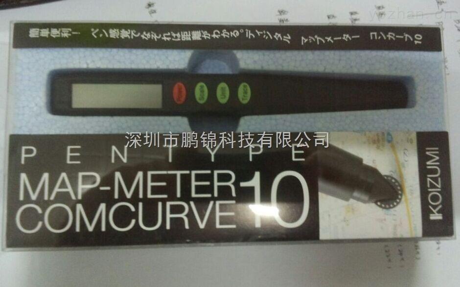 CV-10-地圖距離測量儀-小泉CV-10測距筆