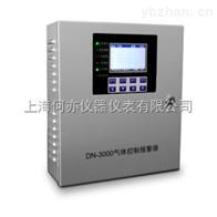 DN-3000气ti控制报警器