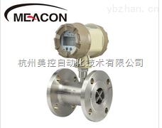 美控MIK-LWGY液體渦輪流量計適用液體、水、油等測量
