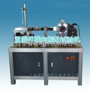紧固件横向振動試驗機专业生産厂家