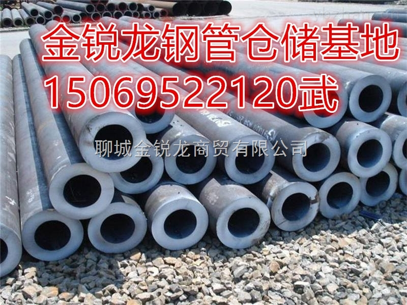L450合金钢管