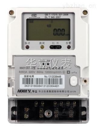 单相远程费控智能电能表型号ddzy285-j-供求商机-华立