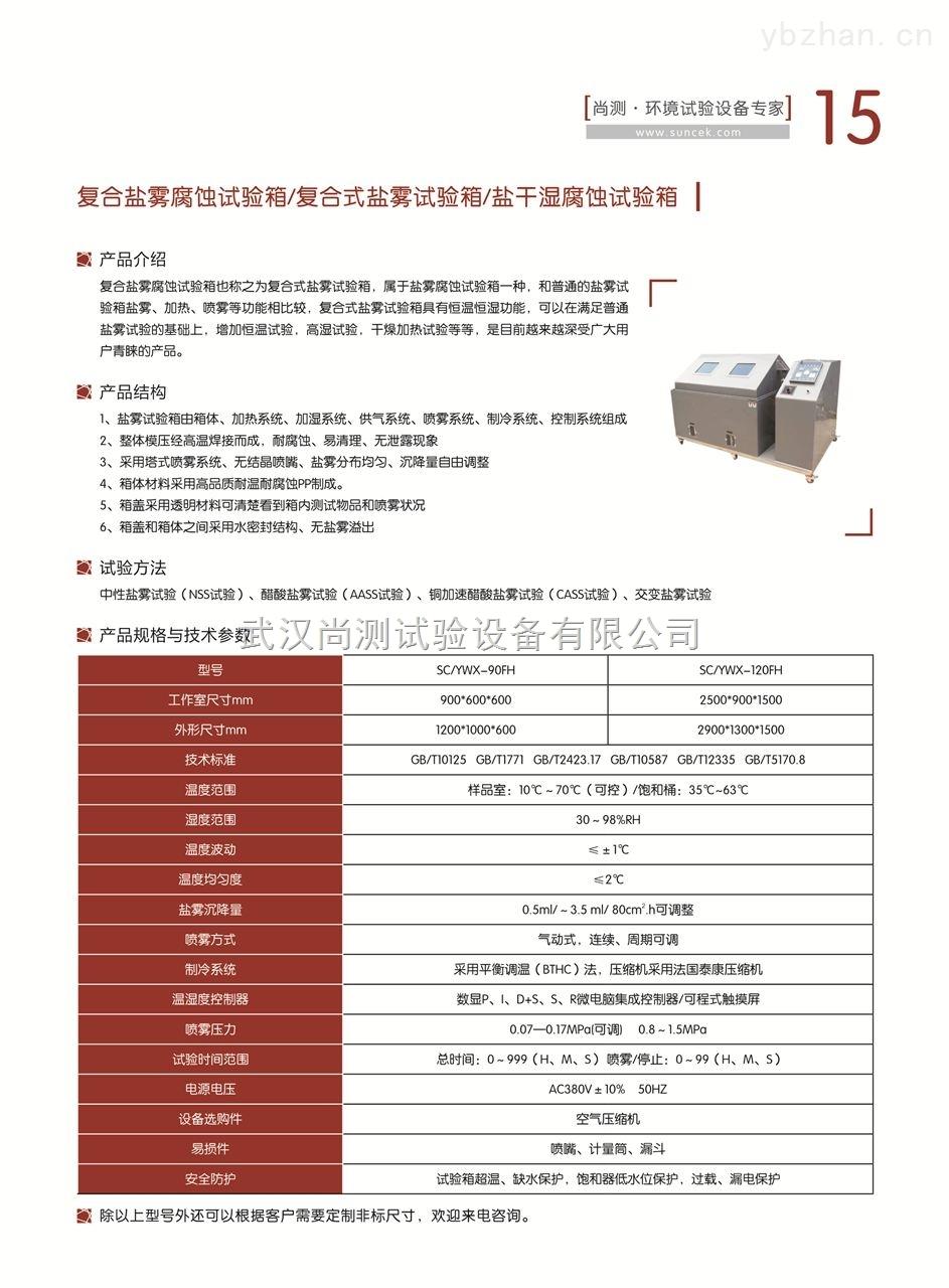 武汉复合式盐雾腐蚀试验箱
