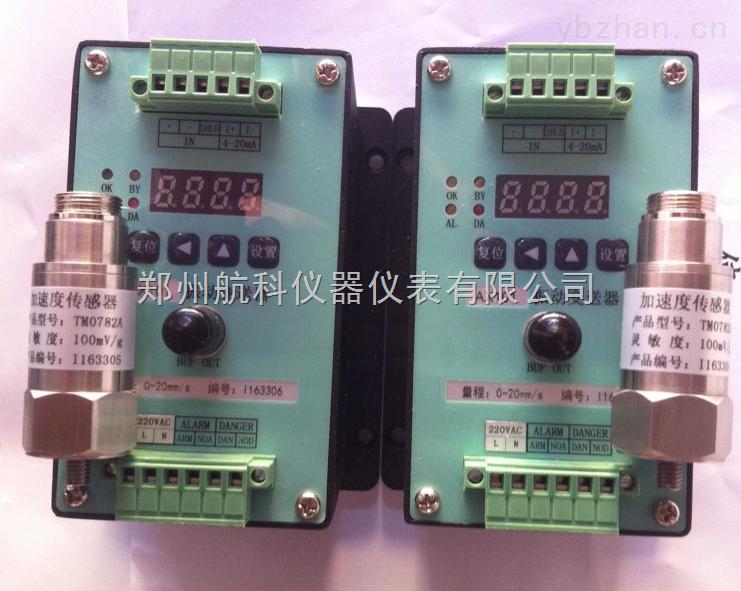 TM0782A 加速度传感器