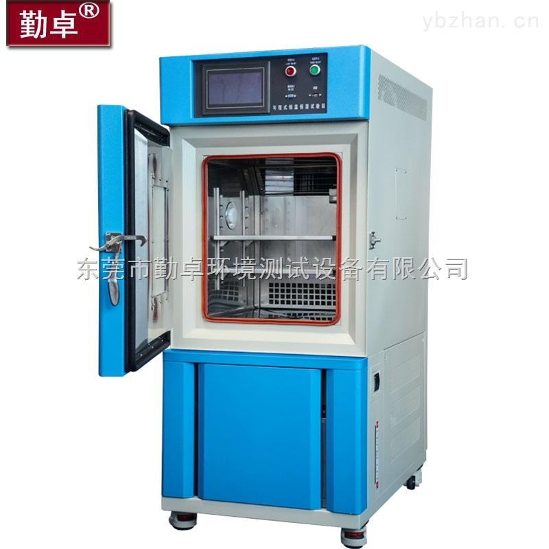 高低溫試驗箱 小型高低溫箱