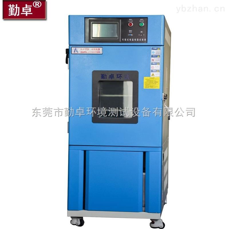 高低温测试箱快速温变湿热老化试验箱交变湿热箱