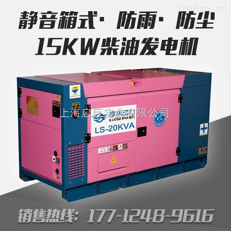 机房应急全自动15kw柴油发电机
