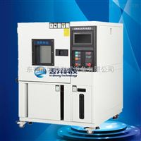 温湿度控制设备 桌上型高低温箱
