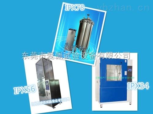 淋雨防水試驗箱/優質淋雨試驗設備