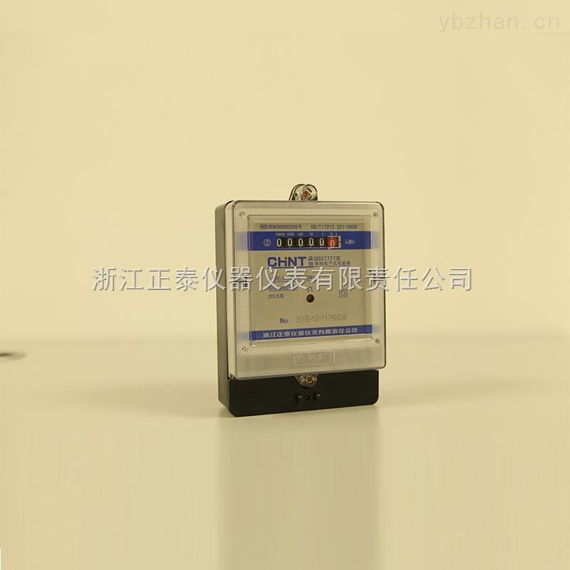 dds7777型单相电子式电能表-浙江正泰仪器仪表有限