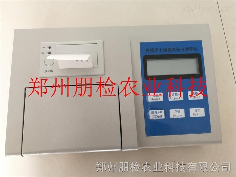北京科研专用小型台式土壤重金属快速检测仪