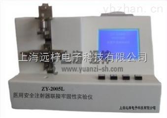 安全注射器连接牢固度试验仪