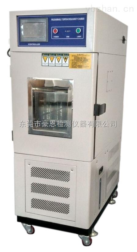 可程式非标湿热老化试验箱