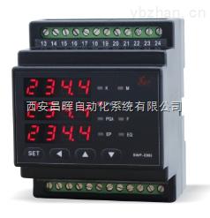 西安昌晖三相导轨式电力仪表