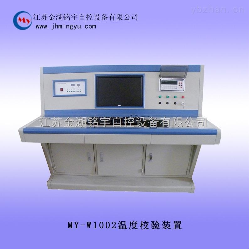 溫度校驗裝置