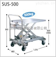 供应日本HANAOKA花冈台车SUS-500不锈钢升降车各种运输搬运车