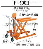 供应日本HANAOKA花冈台车AUTO-UDA电动搬运车各种运输搬运设备