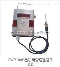 陜西廠家直銷西安西騰GWP100G煤礦管道用溫度傳感器