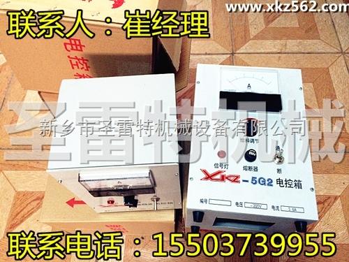 电控箱XKZ-5G2 XKZ-20G2振动调节器电磁给料机控制器220V正品行货
