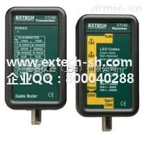 EXTECH CT100 测试仪,CT100 网络电缆测试仪