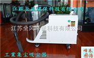 1.5kw小型移动式工业吸尘器