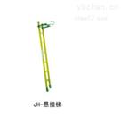 JH-悬挂梯