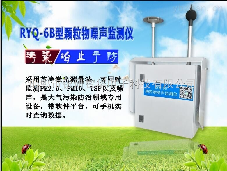 RYQ-6B-锐研智华扬尘噪声监测仪
