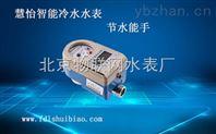 北京民用IC卡水表价格&价格价格