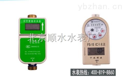 插卡式电水表价格及生产厂家