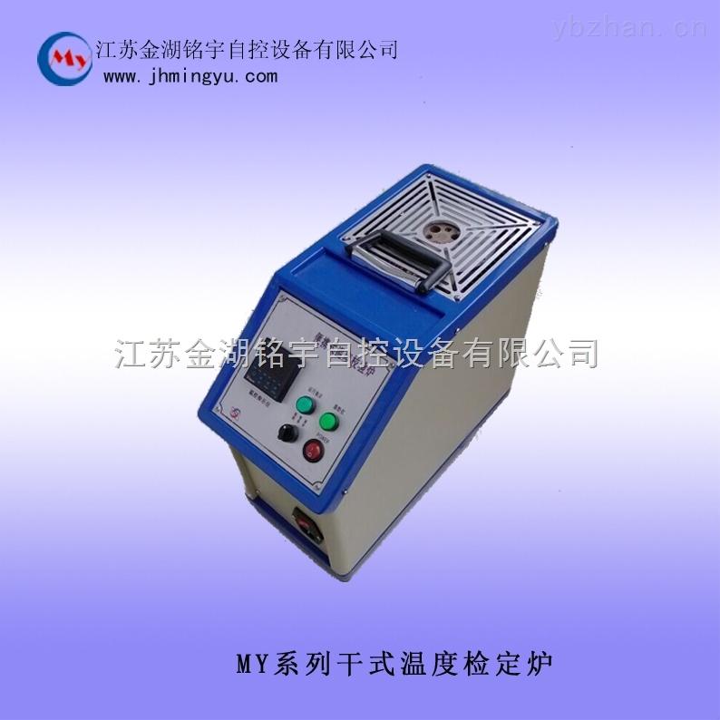 幹式溫度檢定爐