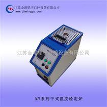 干式溫度檢定爐