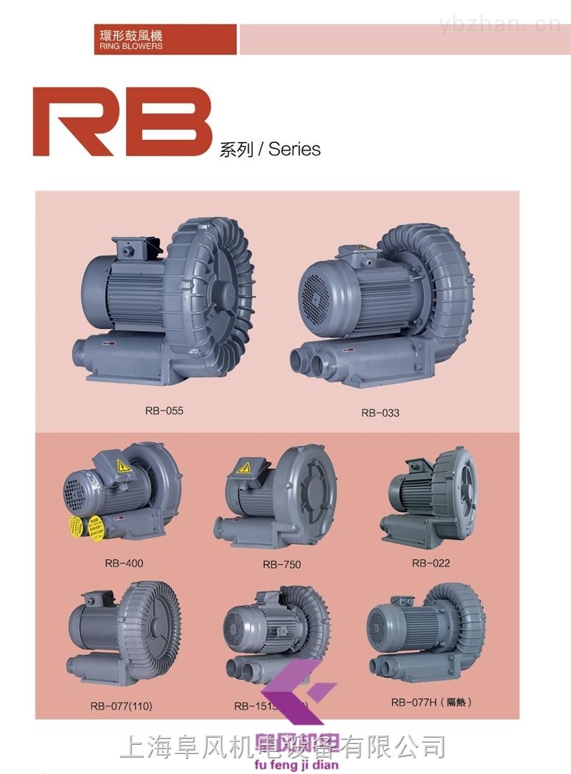 RB-055全风环形鼓风机