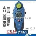 LA-1010多功能探測儀