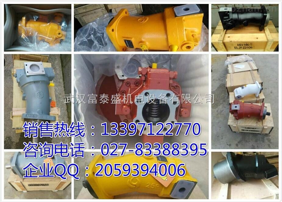 北京华德液压A7V78MA1RPF00煤矿机械旋挖钻机动力头手动液压泵