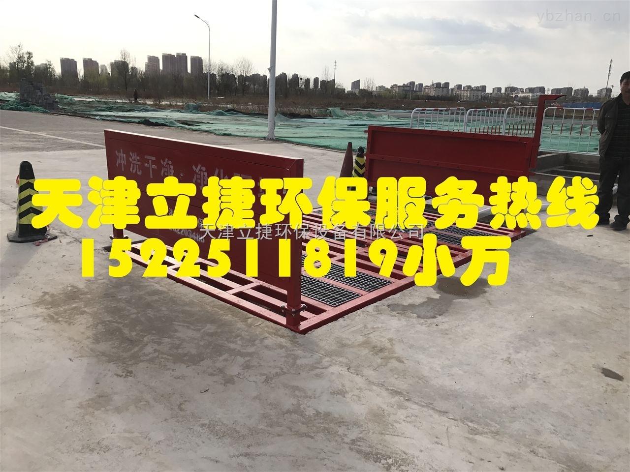 山西省太原工地洗车平台立捷lj-11