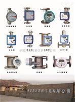 本安型金属管转子流量计