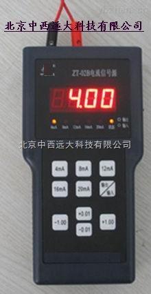 ZT01-ZT-02C-电流信号发生器 型号:ZT01-ZT-02C库号:M173044