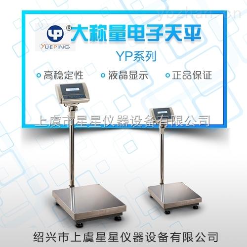 YP40000/50000/60000-上海越平 大称量电子天平秤YP150000/150L1g 计重称电子地磅秤