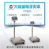YP40000/50000/60000上海越平 大称量电子天平秤