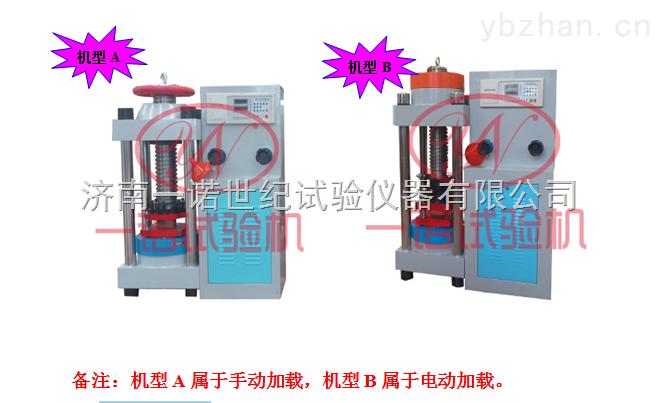 手动数显液压式压力试验机