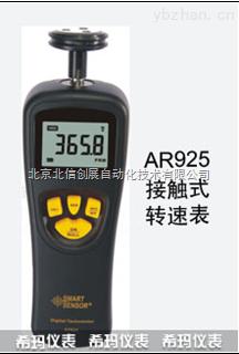 HJ02-AR925-接觸式轉速表