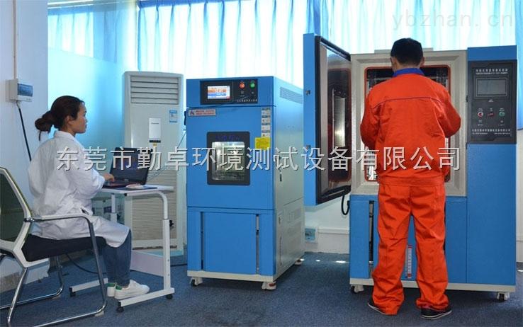 VR行業國家試驗標準之勤卓高低溫試驗箱18925806924