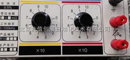 高頻標準電阻箱