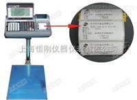 500公斤电子台秤带打印