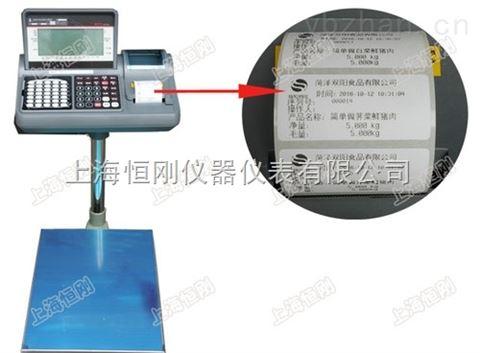 70kg不干胶打印电子秤 台式计量打印秤